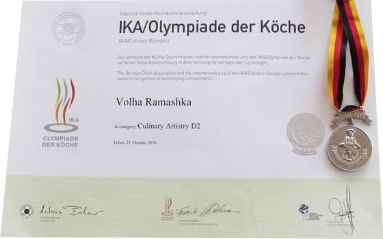 Мастер Самарского техникума кулинарного искусства завоевал бронзу на глобальной олимпиаде поваров