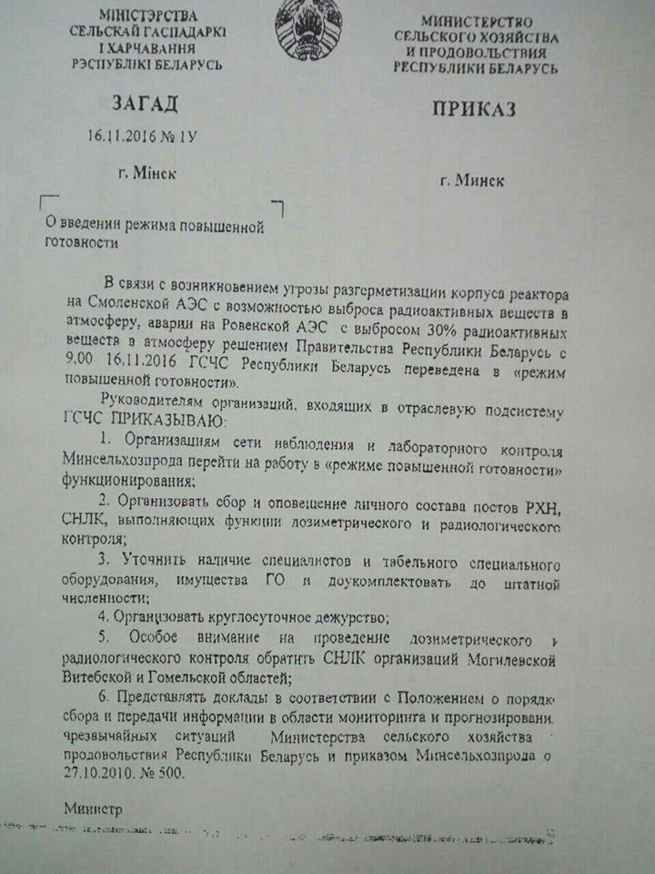 В Беларуси введен режим повышенного радиационного контроля». Возможно, это учения