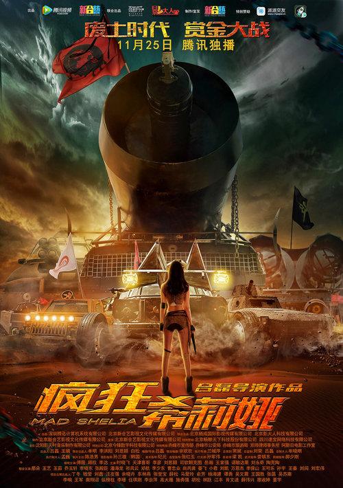 В Китае сняли свою версию «Безумного Макса» - «Безумная Шелия»