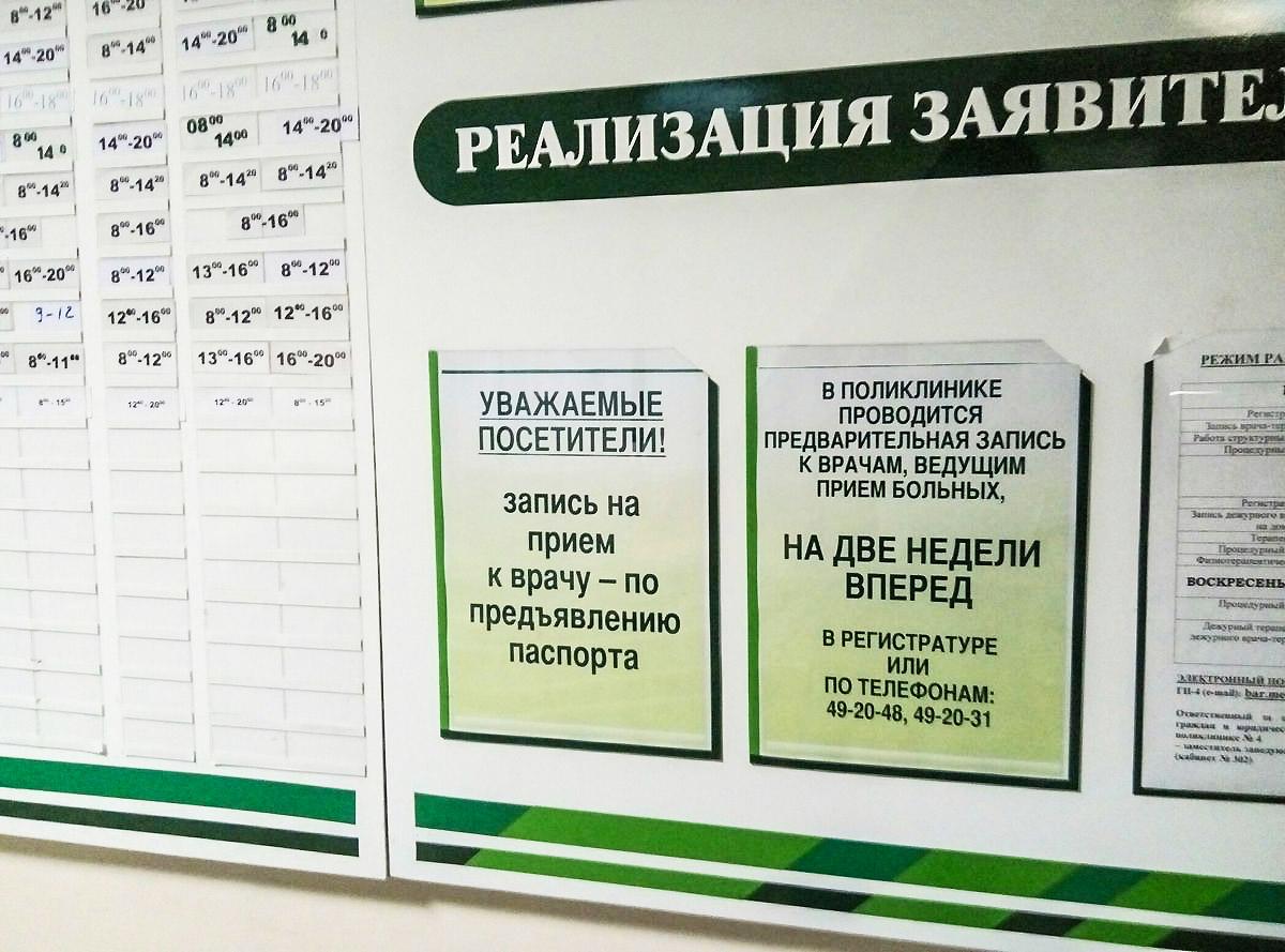 Почему в поликлинике проверяют, выезжали ли вы за границу