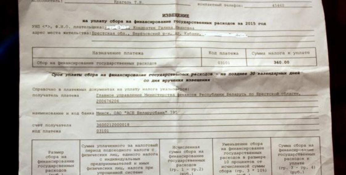 В Березовском районе в тунеядцы записали военных, больных и покойников