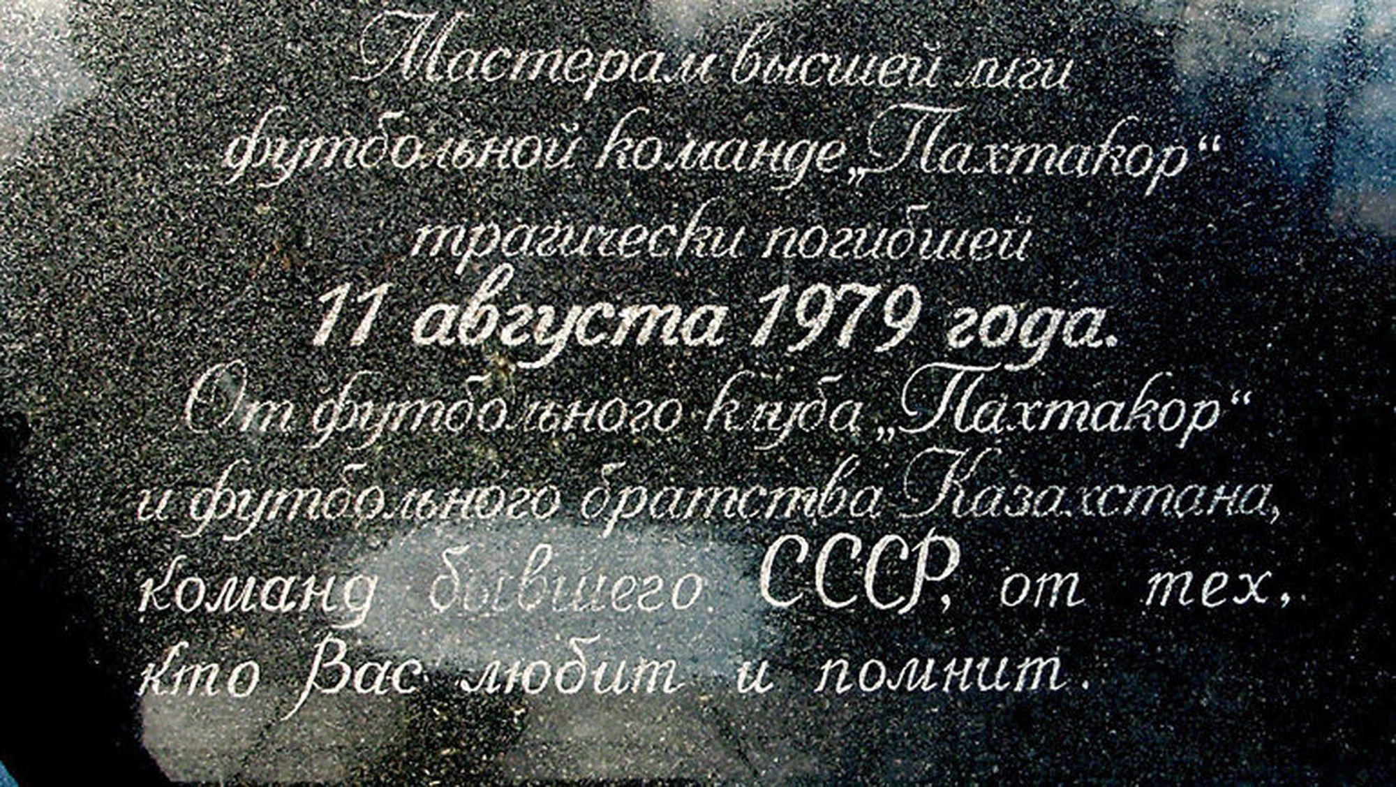 memorial-v-pamyat-o-pogibshih-igrokah-i-rabotnikah-pahtakora