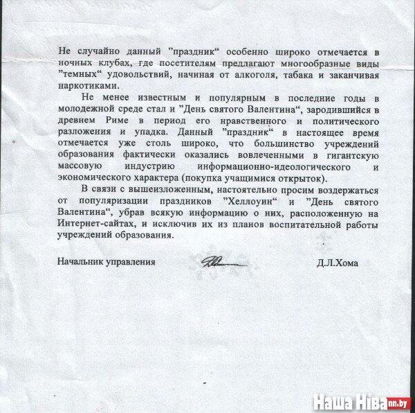 СМИ пишет, что в школах Витебской области запретили отмечать День святого Валентина