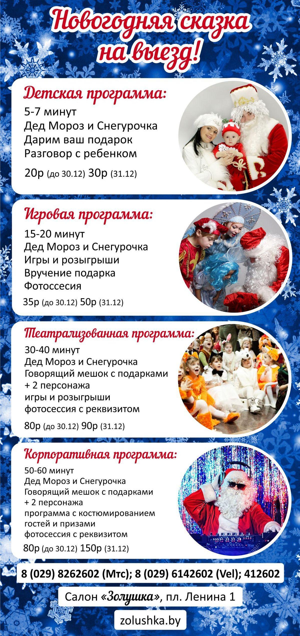 buklet-ded-moroz-i-utrenniki-2016-1-1