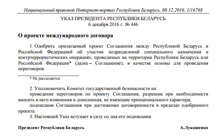 Фото национальный правовой интернет-портал Беларуси, www.pravo.by