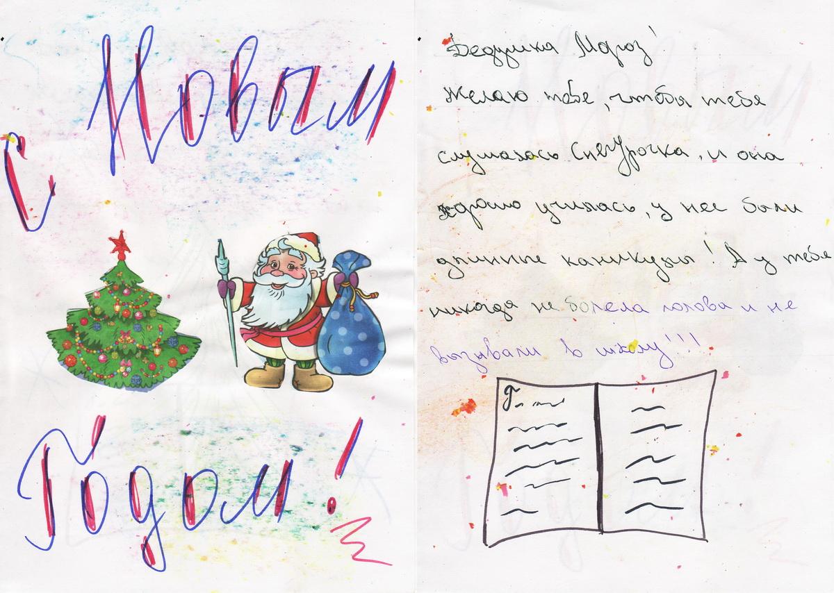 конкурс открытка деду морозу с днем рождения товарищем