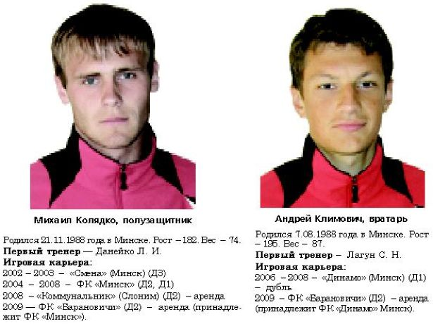 Андрей Климович и полузащитник Михаил Колядко.