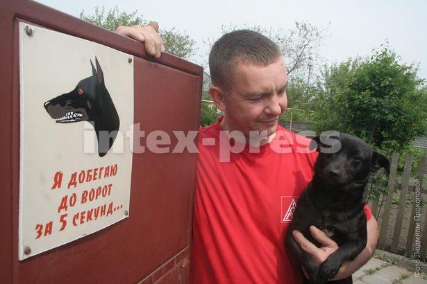 Сергей Кустинский с  домашним охранником Джуниором