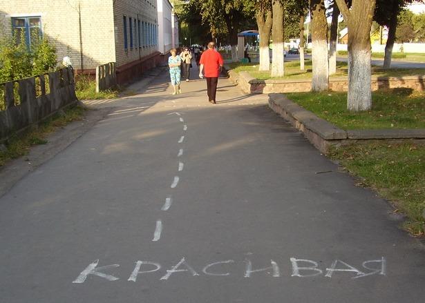 """""""Ты самая... """" на ул. Брестской в Барановичах (фото автора)"""