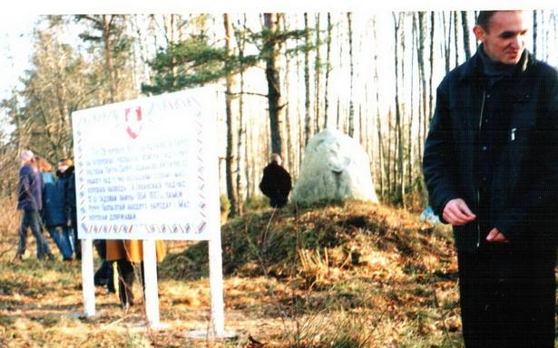 Памятны знак 2000 года