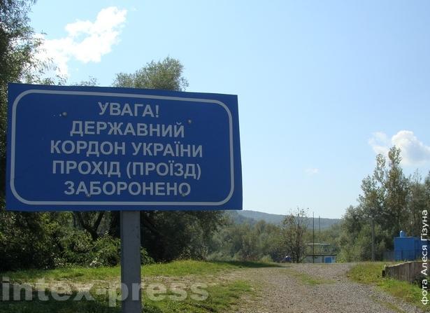 Край Украіны...