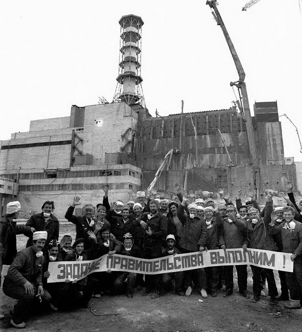 1986 год. Ликвидаторы аварии на ЧАЭС возле недостроенного саркофага.