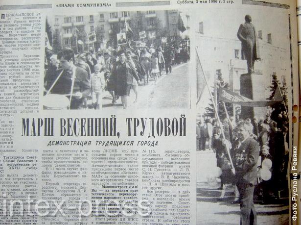 Большинство жителей города Барановичи на первомайской демонстрации 1986 года еще не подозревали об угрозе радиоактивного заражения.
