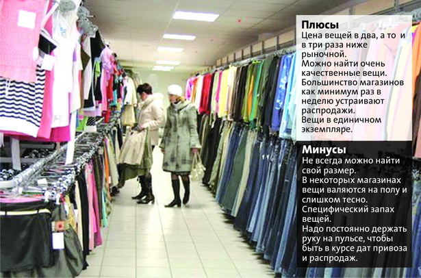 В связи с затянувшимся кризисом все больше людей подумывает о покупках одежды в секонд хэндах