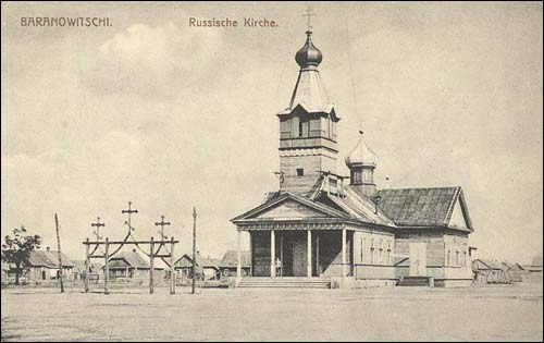Баранавіцкая царква на нямецкай паштоўцы 1915-1918 гг