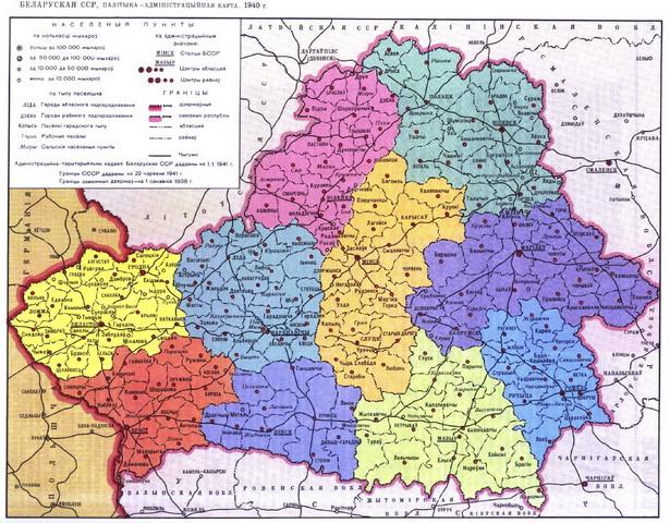 Карта Беларускай ССР  1940 года