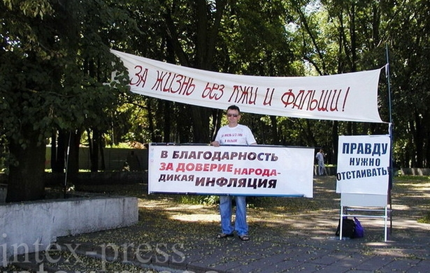 Единственный разрешенный властями пикет горожанина Григория Грыка был колоритным, но остался малозамеченным