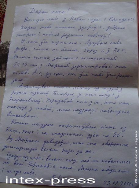 Ліст Міколы Статкевіча да бацькі ад 23 снежня 2011 года