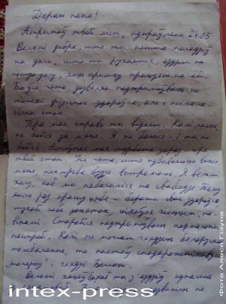 Ліст Міколы Статкевіча да бацькі ад 30 мая 2011 года