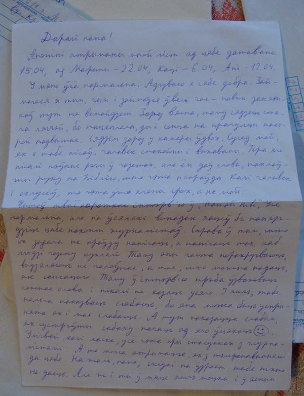 Ліст Міколы Статкевіча да бацькі за 2 траўня 2012 года