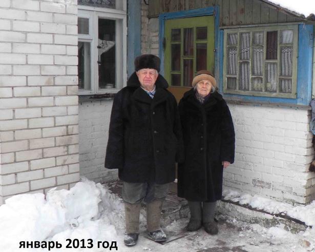Виктор Иванович и Ольга Андреевна Воробей