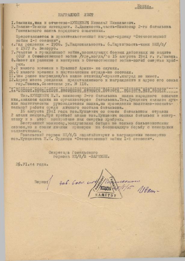 Наградной лист Н.Н. Кунцевича