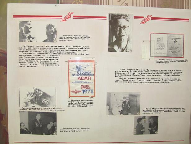 Музей истории национально-революционной войны в Испании (1936-1939 гг.)