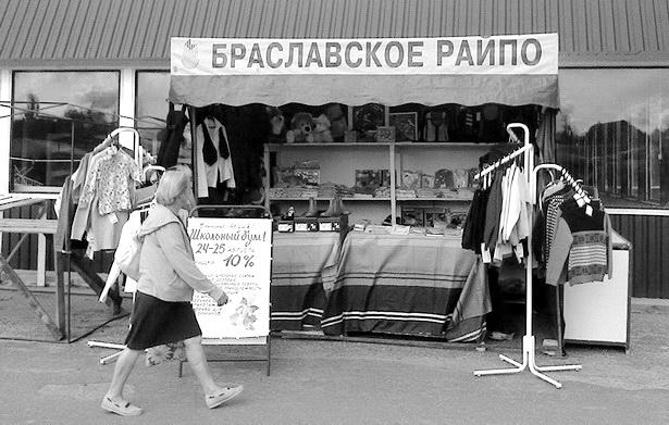 Рынок в  Браславе, по словам жителей, не меняется уже много лет