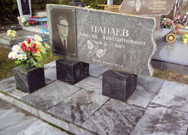 Магіла Георгія Цапаева