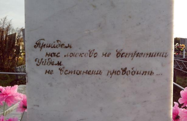 Эпітафія на помніку на Русіноўскіх могілках