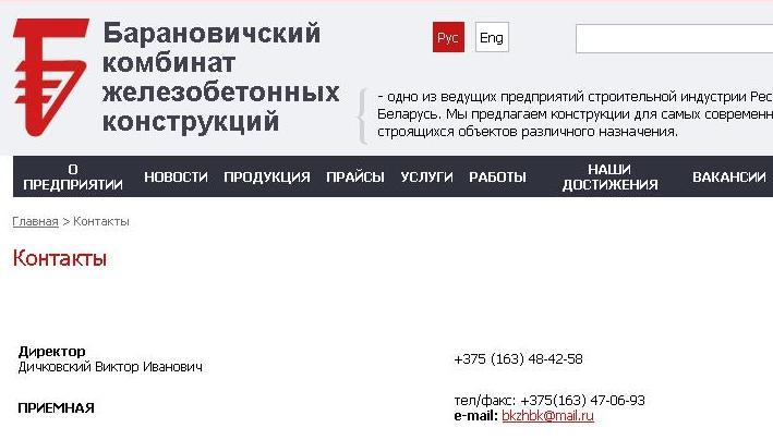 На сайте ЖБК появилась фамилия нового руководителя