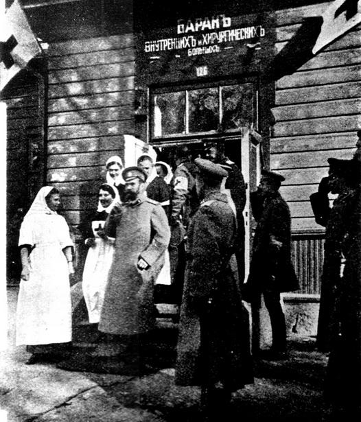 Посещение Николаем II одного из лазаретов в Барановичах.