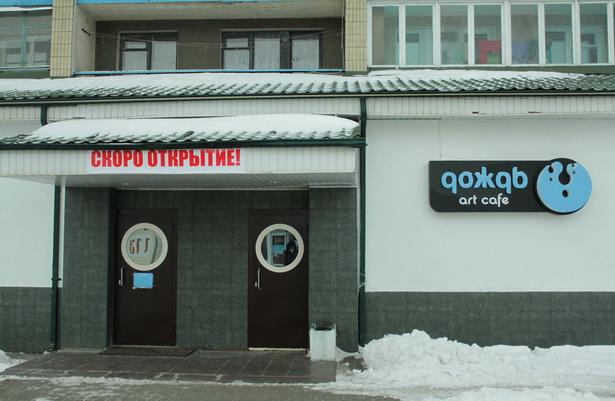 Открыть первое в Барановичах арт-кафе планируют 5 февраля