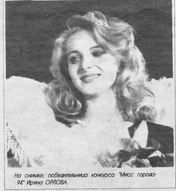 Ирина Орлова, Мисс Барановичи-1994
