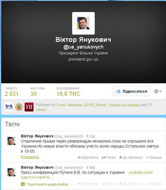 Твіт Віктара Януковіча