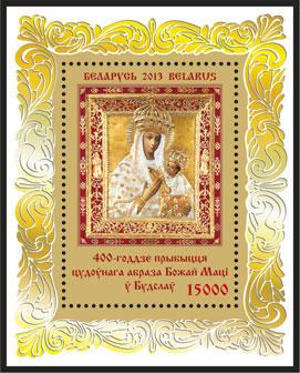 400-летие прибытия чудотворной иконы Божьей Матери в Будслав