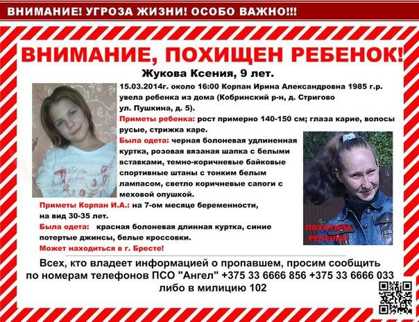 В Кобринском районе похищен 9-летний ребенок