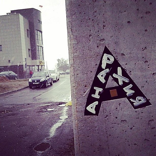 @intex_press  Мама-анархія ў Баранавічах