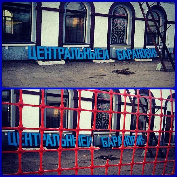 @_rinast  Вакзал Баранавічы-Цэнтральныя на вялікім рамонце
