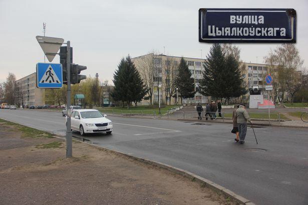 вул. Цыялкоўскага