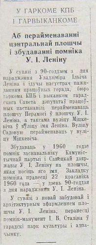 Пастанова аб пераназванні плошчы Перамогі ў плошчу Леніна