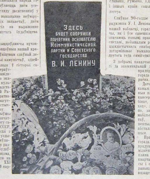 Пліта ў гонар закладкі помніка Леніну ў Баранавічах