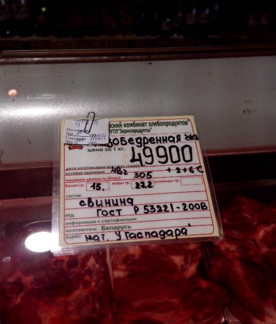 Цены в магазине 'Гаспадар' на 9 февраля 2014 года. Фото Юли Харкевич