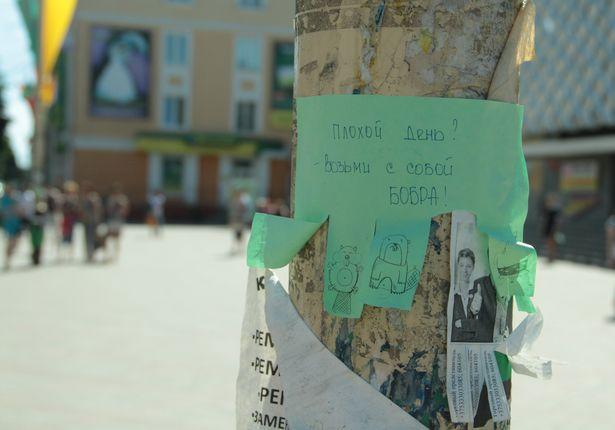 Уличные объявления для поднятия настроения в Барановичах