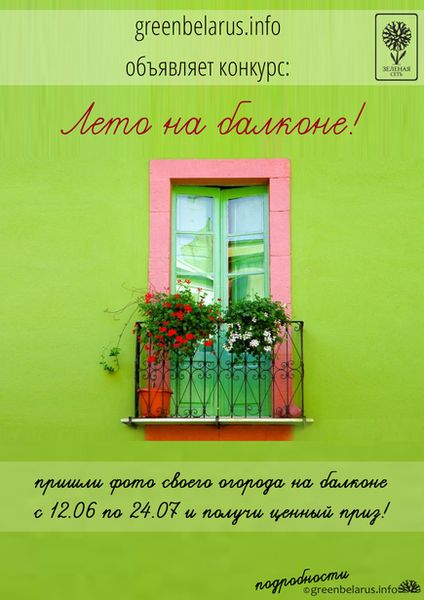 Победитель получит не только гордое звание хозяина лучшего балкона, но и ценный приз - Набор садовода.