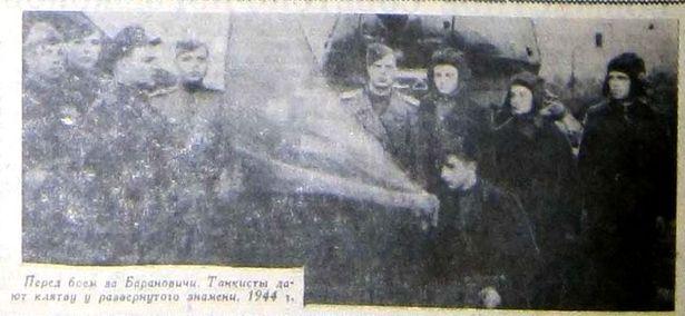 Перед боем за Барановичи. Танкисты дают клятву, 1944 год. Фото из газеты Знамя коммунизма, 7.07.1964 года