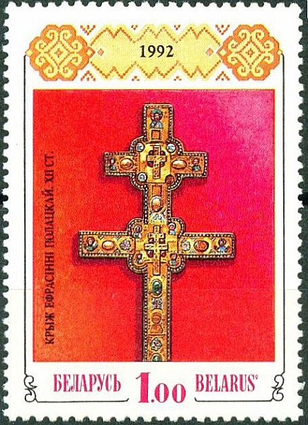 Самая первая белорусская марка с крестом Евфросинии Полоцкой