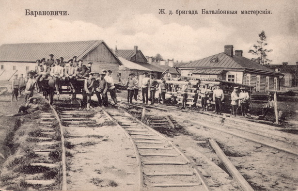 Самыя першыя будынкі ў Баранавічах былі пабудаваны ваеннымі чыгуначнай брыгады.