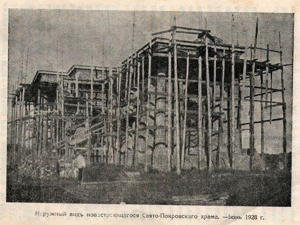 Будаўніцтва пакроўскага сабора, 1928 год.