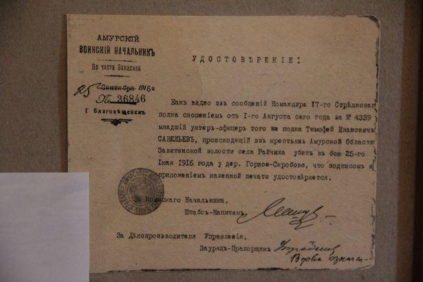 Удостоверение о смерти унтер-офицера Савельева, 1916 год. Фото Александра ТРИПУТЬКО